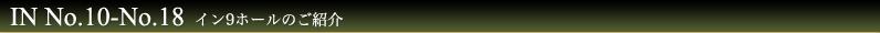 ボナリ高原ゴルフ場コースをイン9ホールを一覧で紹介