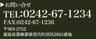 ご予約・お問い合せ0242-67-1234
