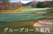 グループゴルフ場のご案内