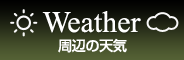 ボナリ高原周辺の天気